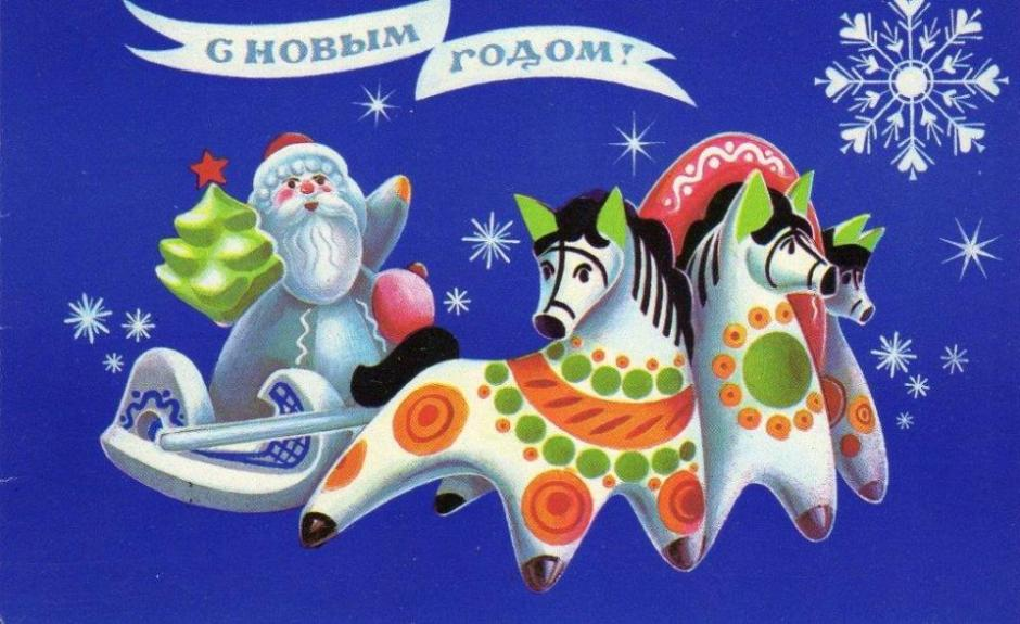 Pittwater online news instead of christmas cards russians send new year cards pictures of a selection of such cards which i received from the medical workers union of the ussr m4hsunfo